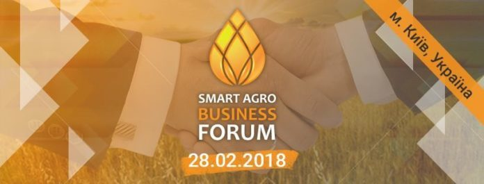 28 2018 Smart Agro Business Forum
