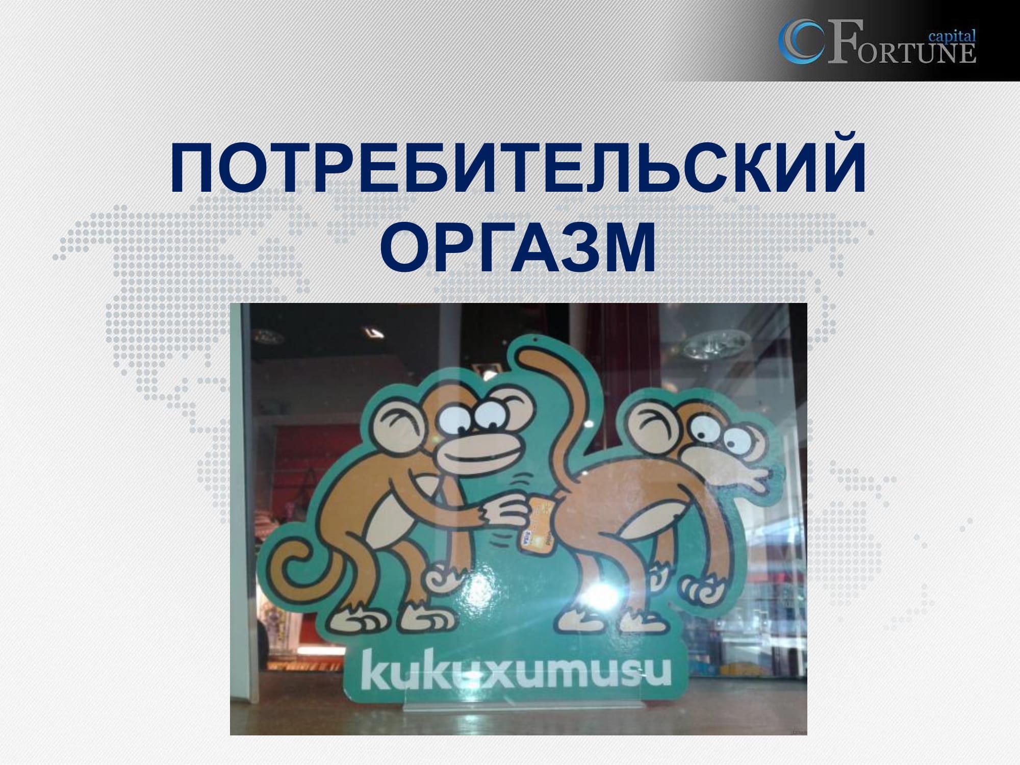 Prezentatsyya Kyev Smart Agro Forum 10