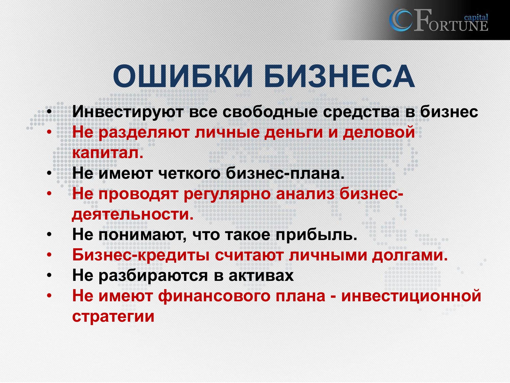 Prezentatsyya Kyev Smart Agro Forum 13
