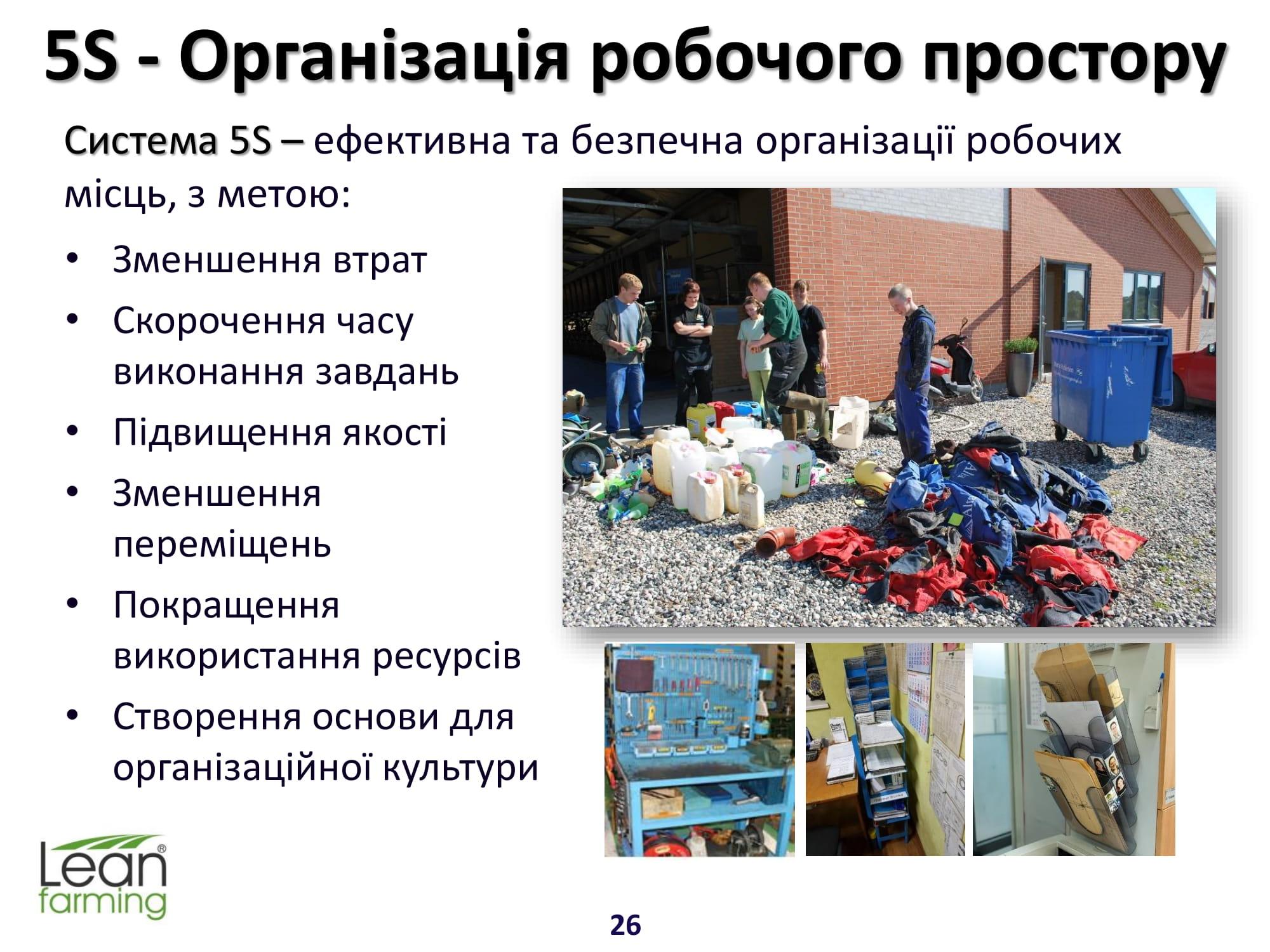 Romantsov Roman Oshhadlyve Fermerstvo 15 03 18 26