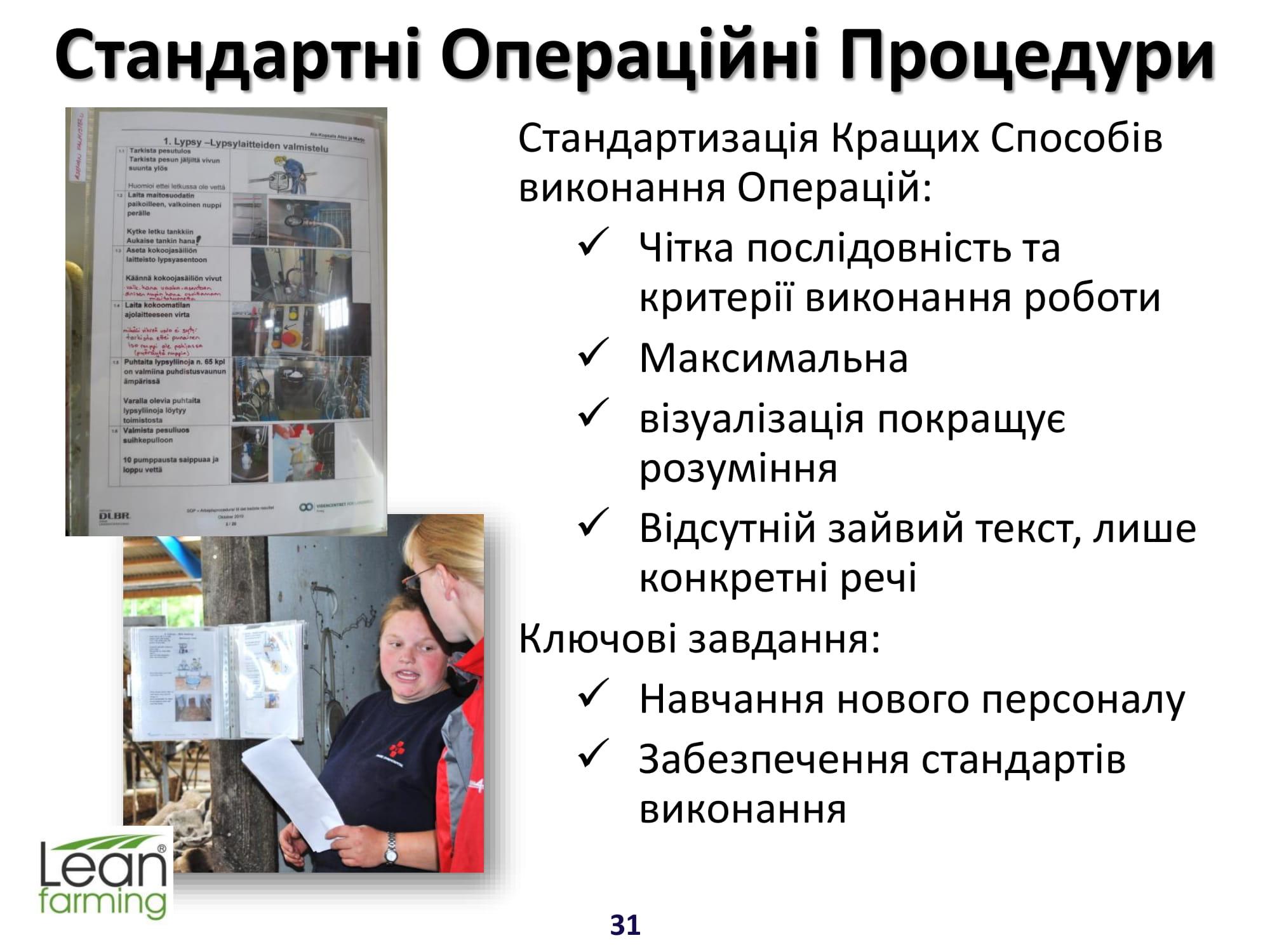 Romantsov Roman Oshhadlyve Fermerstvo 15 03 18 31