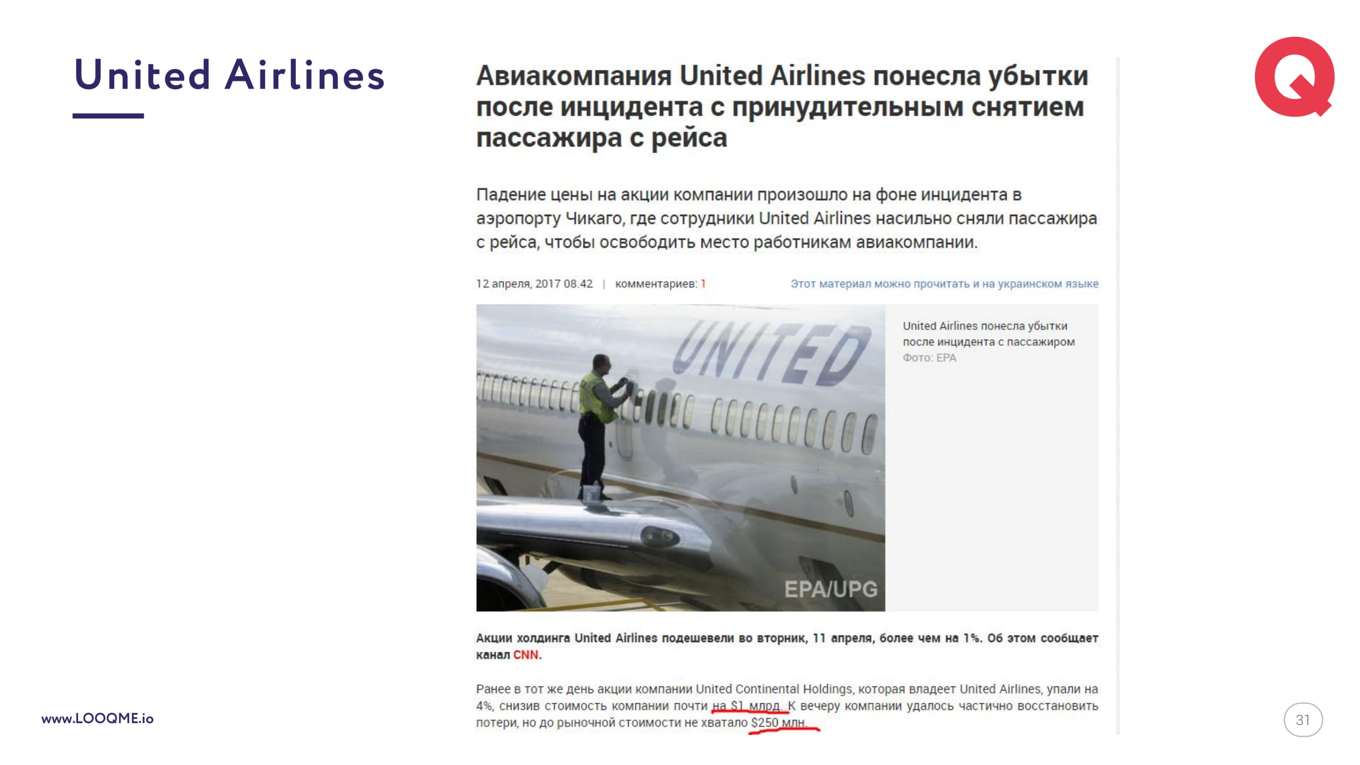 Basf Dupont United Airlines 2