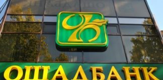 Mercy Me Bank Bakhmatyuk Is Trying To Restructure 100 Million Debt To Oschadbank