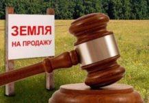 Zamlya Na Prodazh 218x150