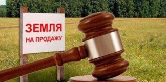 Zamlya Na Prodazh 324x160