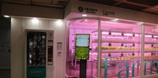 Metro Farm