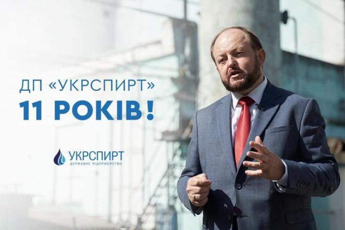 Dp Ukrspyrt Za Rik Prodalo Na Auktsionah 25 Spyrtzavodiv