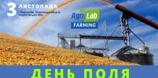 Agrilab Farming Pidvede Pidsumky Pershogo Vyrobnychogo Sezonu
