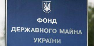 Kabmin Optymizuvav Strukturu Fondu Derzhavnogo Majna