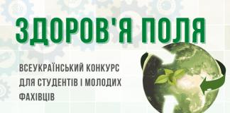V Ukrayini Za Proyekt Z Pokrashhennya Zdorovya Polya Dayut 50 Tys Grn