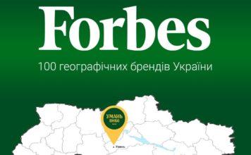 Umanpyvo Sered 100 Geografichnyh Brendiv Ukrayiny Za Versiyeyu Forbes Ukraine